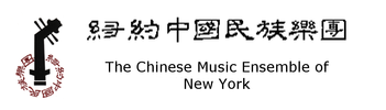 The Chinese Music Ensemble of New York